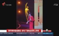 郎平再夺最佳教练 时代广场向全球华人拜年