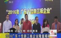 2016广东十佳新三板企业隆重揭晓