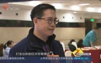 广东省政协十一届五次会议明天开幕 委员陆续报到