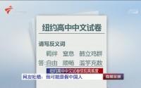 纽约高中中文试卷惊现高难度 网友吐槽:我可能是假中国人