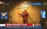 香港迪士尼铁甲奇侠飞行之旅