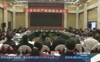 广东:推动知识产权工作再启新篇章