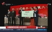 全国健康养老发展大会在京举行