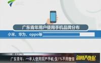 广东青年:一半人使用国产手机 仅1%不用微信