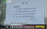 广州:活禽市场今起休市 市民提前买鸡