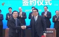 粤百亿元全媒体文化产业基金成立
