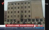 伊拉克摩苏尔大学被解放 城市东部基本重回政府控制
