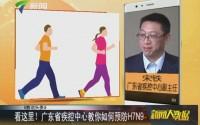 看这里!广东省疾控中心教你如何预防H7N9