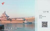 锁不住的中国航母