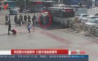 农妇搭火车回贵州 口音不清坐到惠州