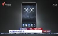 诺基亚回归 一鸣惊人还是廉颇老矣:新品瞄准中国市场