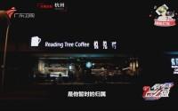 特别策划——深夜咖啡馆