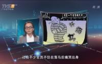 20170331《马后炮》 整档节目