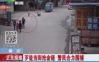 肇庆:歹徒当街抢金链 警民合力围捕