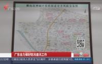 广东全力做好防汛备汛工作