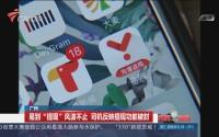 """广州:易到""""提现""""风波不止 司机反映提现功能被封"""