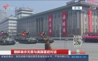 朝鲜表示无意与美国重启对话