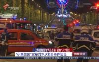 """巴黎香榭丽舍大道恐袭 警察1死2重伤 """"伊斯兰国""""宣布对本次枪击事件负责"""