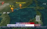 俄朝互动频繁惹异议 俄朝5月开通定期海运航线