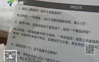 汕头:缴费学当微商 怀疑遭欺诈