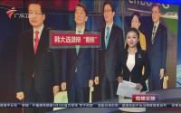 """韩大选激辩""""朝核"""""""