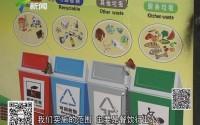广州:垃圾分类全民行动日 各区推广分类政策