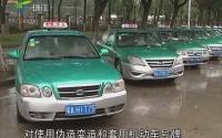"""广州:机场警方""""猎豹""""行动 查获大批""""李鬼""""车辆"""