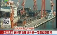 人民海军成立68周年:阔步迈向建设世界一流海军新征程