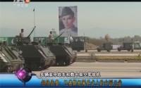 20170406《军晴剧无霸》超级战事:巴基斯坦阅兵式上的中国元素