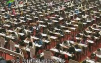 24省份公务员联考今日举行