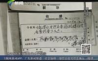 20170407《社会纵横》 茂名高新区 村支部书记虚构工程合同 套取财政补贴资金