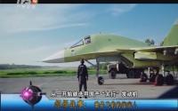 20170419《军晴剧无霸》超级战事:谁是飞豹的接班人?