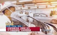 大型专题节目《南粤工匠》于今晚起登陆广东新闻频道