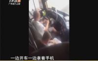 网友视频:大巴司机一边开车一边玩手机