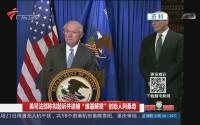 """美司法部称拟起诉并逮捕""""维基解密""""创始人阿桑奇"""
