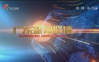20170421《广东新闻联播》习近平全票当选党的十九大代表