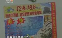 """老广爱藏""""睇楼书"""" 见证广州楼市变迁"""