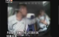 持刀打劫出租车司机 行车记录仪拍下全程