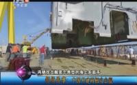 20170413《军晴剧无霸》超级战事:中国开建两栖攻击舰