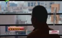 """20170412《社会纵横》上亿元投资""""打水漂""""小业主如何踏入重重陷阱"""