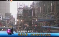 20170412《军晴剧无霸》超级战事:台湾用锅炉技术造潜艇