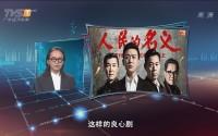 """20170419《马后炮》《人民的名义》剧集外泄是打着""""人民""""的旗号抢劫"""