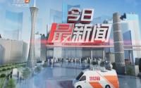 20170422《今日最新闻》广州垃圾分类全民行动日:推广垃圾分类政策 以后或将开罚
