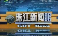 """20170422《珠江新闻眼》广州:易到""""提现""""风波不止 司机反映提现功能被封"""