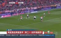 德甲:两度落后扳平 拜仁2-2战平美因茨