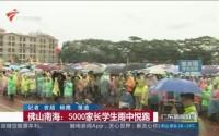 佛山南海:5000家长学生雨中悦跑