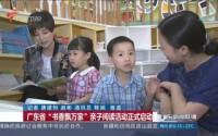 """广东省""""书香飘万家""""亲子阅读活动正式启动"""