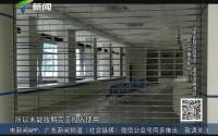 20170410《社会纵横》汕尾多县区政务中心建设进展滞后 群众办事受影响