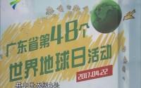 """广东举行""""世界地球日""""科普宣传活动"""