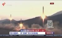 """联合国谴责朝鲜发射导弹 俄态度""""令人惊讶""""警告朝鲜:再""""挑衅""""将对其制裁"""